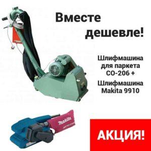 Прокат шлифмашин СО-206 и Makita 9910 в Минске