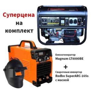 Аренда бензогенератора и сварочного аппарата в Минске